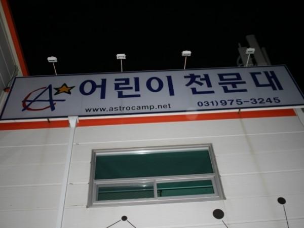 일산_어린이_천문대-_아빠와_함께하는_천체여행.jpg