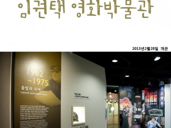 임권택영화박물관.png