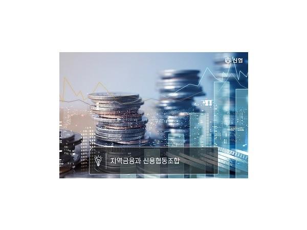 181204_지역금융과-신용협동조합_탑.jpg