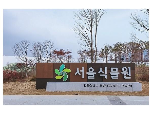 서울식물원153.jpg