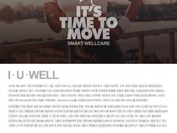 161122_MS_IUWELL_final-1.png